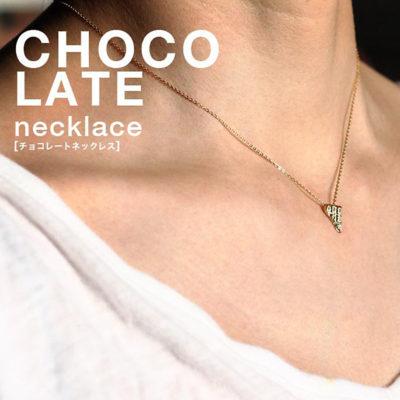 チョコレートネックレス